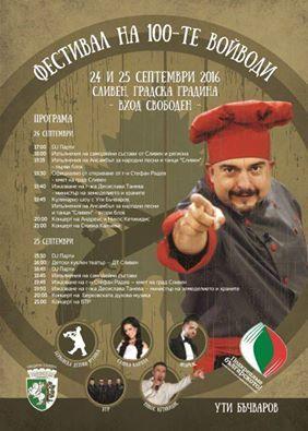 Ути Бъчваров излиза от Къщата на VIP Brother специално за Фестивала на Стоте войводи в Сливен