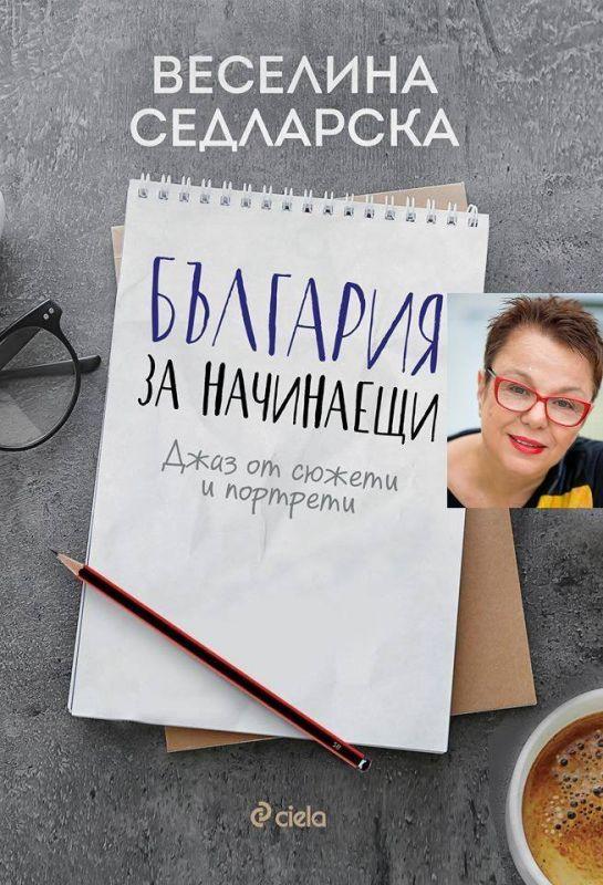 veselina-sedlarska-predstavi-v-sliven-knigata-si-balgariya-za-nachinaeshti