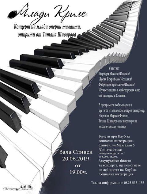 Млади криле 2019 - Сливен: Концерт на млади оперни таланти, открити от Татиана Шиварова
