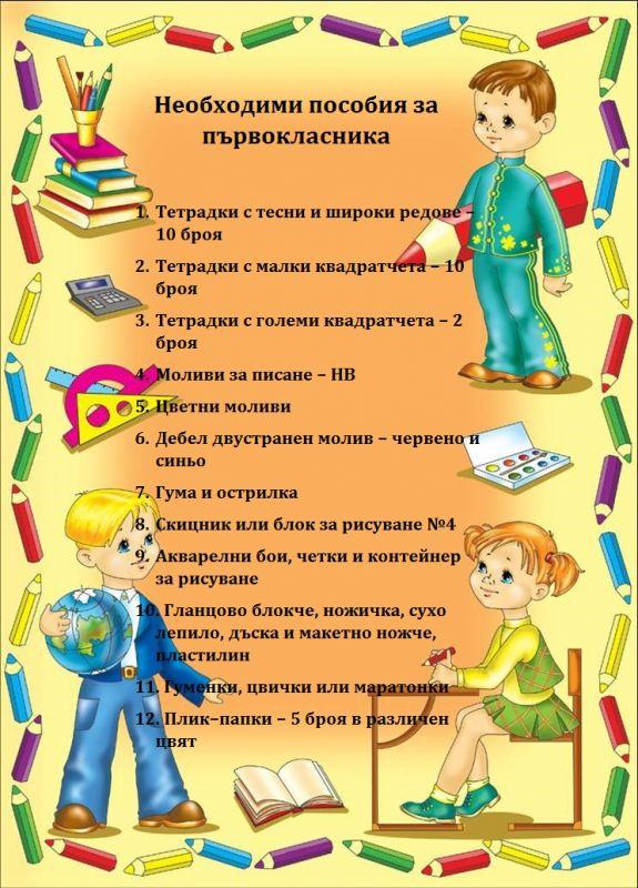 Информация за първокласниците