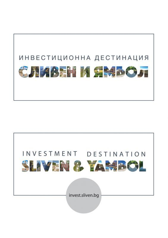 Sliven and Yambol - ready to present themselves together to future investors