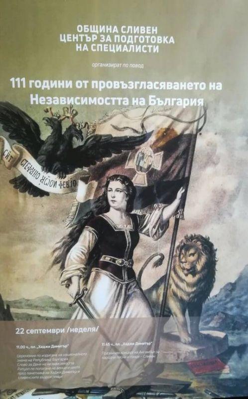 v-sliven-shte-badat-otbelyazani-tarzhestveno-111-godini-ot-obyavyavaneto-na-nezavisimostta-na-balgariya