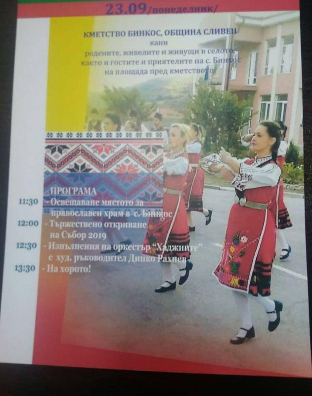 sabor-v-binkos-na-23-septemvri