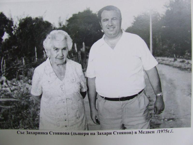 Стефан Чирпанлиев заедно с дъщерята на Захарий Стоянов - Захаринка Стоянова, през 1975 г.