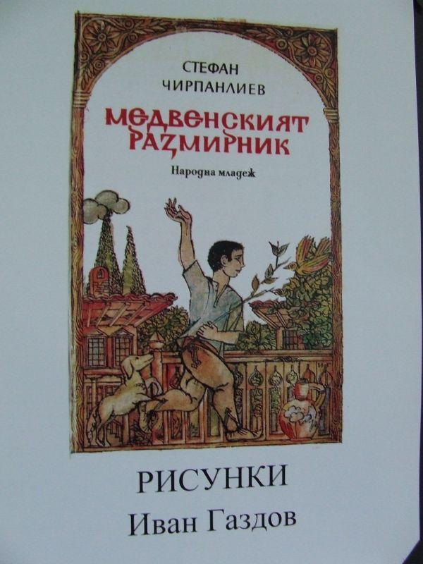 Известната книга на Ст. Чирпалниев, с илюстрации на Иван Газдов