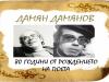 80-години от рождението на Д. Дамянов