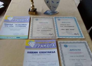 Грамоти и награди от фестивала в Бургас
