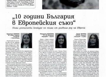 """Статията публикувана във вестник """"Аз-буки"""""""