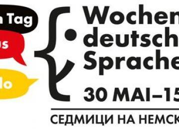 Седмица на немския език в България