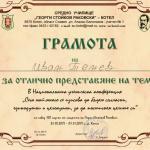 грамота на Иван Тенев