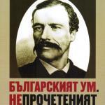 плакат на конференцията