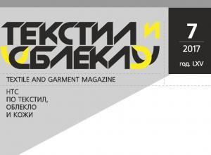 """Списание """"Текстил и облекло"""" - брой 7"""