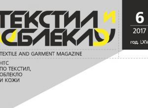 """Списание """"Текстил и облекло"""" - брой 6"""