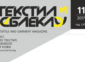 """Списание """"Текстил и облекло"""" - брой 11"""