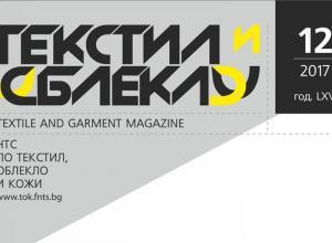 Брой 12 от 2017 година на списание Текстил и Облекло