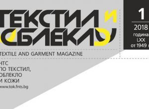 Брой 1 на списание Текстил и Облекло за 2018