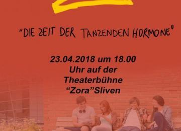 Театър на немски език