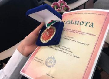 Ани Иванова - носител на наградата за млад учител
