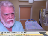 д-р Анатолий Дуковски
