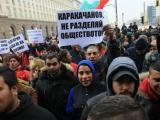 Ромски протест