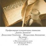 Представяне книги