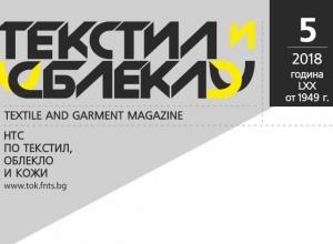 """""""Текстил и облекло"""" - брой 5 за 2018 г."""