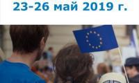 #Европейски избори 2019