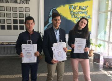 Ученици от ПГПЗЕ Сливен на националната олимпиада по немски език