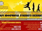 Кампания за превенция на трафика на хора с цел трудова експлоатация