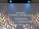 """Първо място в категория """"Туристическа община на годината"""""""