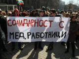 Протести на медицински работници