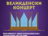 Великденски концерт