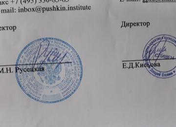 Подписите под Договора