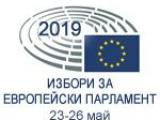 ИЗБОРИ ЗА ЕВРОПЕЙСКИ ПАРЛАМЕНТ – 2019 година