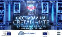"""Денят на Европа ще бъде отбелязан в Пловдив с първия в България """"Фестивал на светлините"""""""