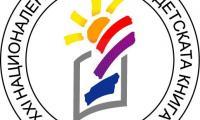 XXI Национален фестивал на детската книга /Сливен