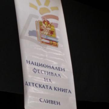 21-ви Фестивал на детската книга - Сливен 2019 г.