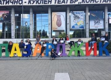 Театралите в Пазарджик
