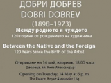 """Изложба """"Между родното и чуждото"""" на художника Добри Добрев (1898-1973)"""