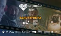 В Сливен: КИНОlove 2019 – на лов за емоции!
