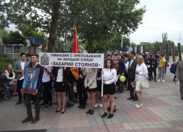 """ПГПЗЕ """"З. Стоянов"""" се включи в шествието по случай 24 май"""