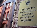 Централната избирателна комисия (ЦИК)
