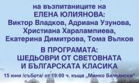 """Концерт """"Шедьоври от световната и българска класика"""""""