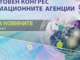 Шести Световен конгрес на информационните агенции