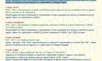 Световна седмица на кърменето в Сливен от 1 да 7 явгуст