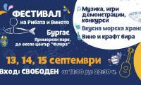 Фестивал на Рибата и Виното