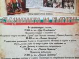 34 години от Съединението на Княжество България с Източна Румелия