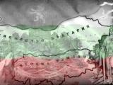 134 години от Съединението на Княжество България с Източна Румелия