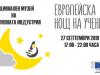 Европейска нощ на учените в Националния музей на текстилната индустрия в Сливен