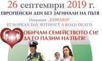 26 септември - Европейски ден без загинали на пътя – EDWARD